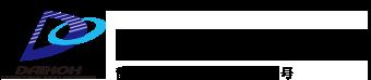|足場 鳶 求人 | 静岡県 浜松市 | 株式会社 大幸建設 |