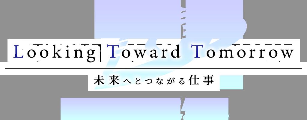 浜松市北区の株式会社大幸建設は未来につながる足場工事を行います!